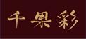 千果彩 国産ドライフルーツ専門店 dried fruits